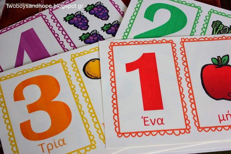 Παίζουμε..με κάρτες και αριθμούς..