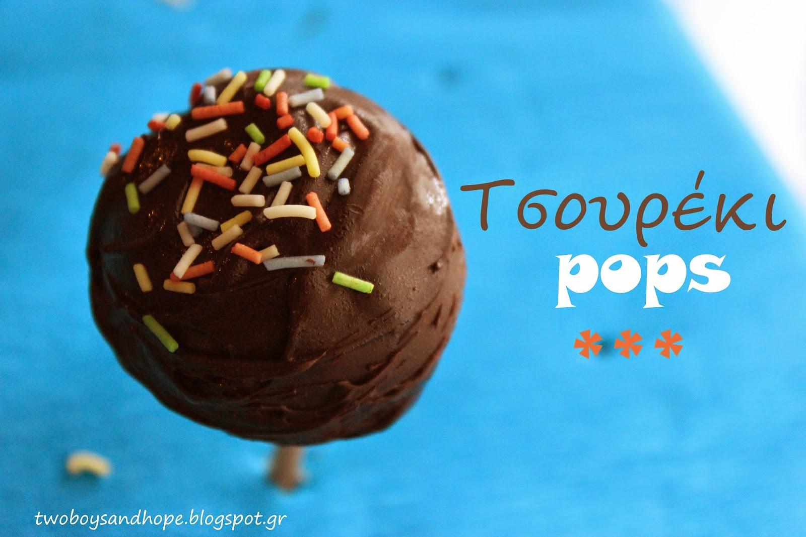 Τσουρέκι- pops…