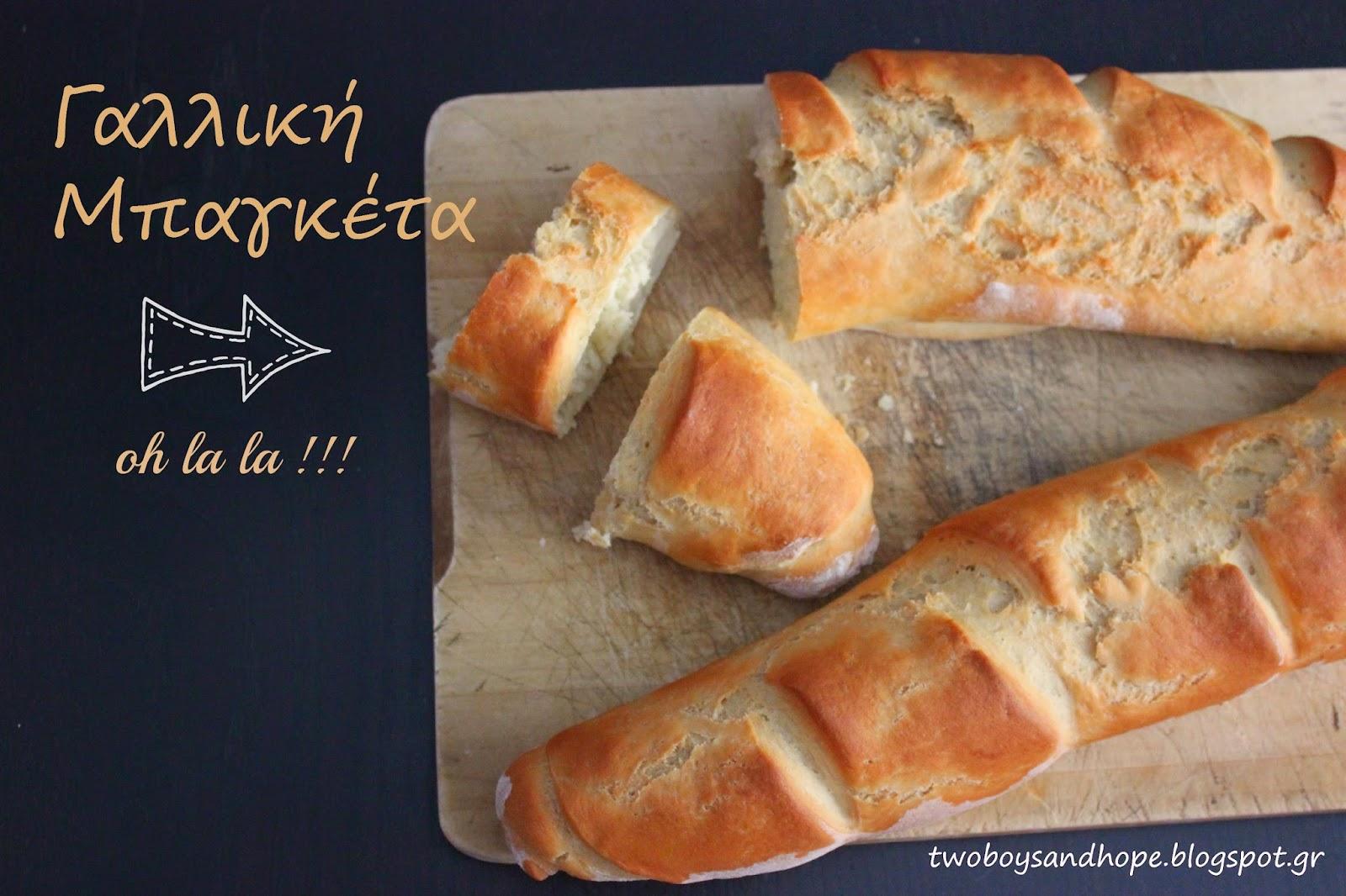 Γαλλικές μπαγκέτες… oh la la !!!