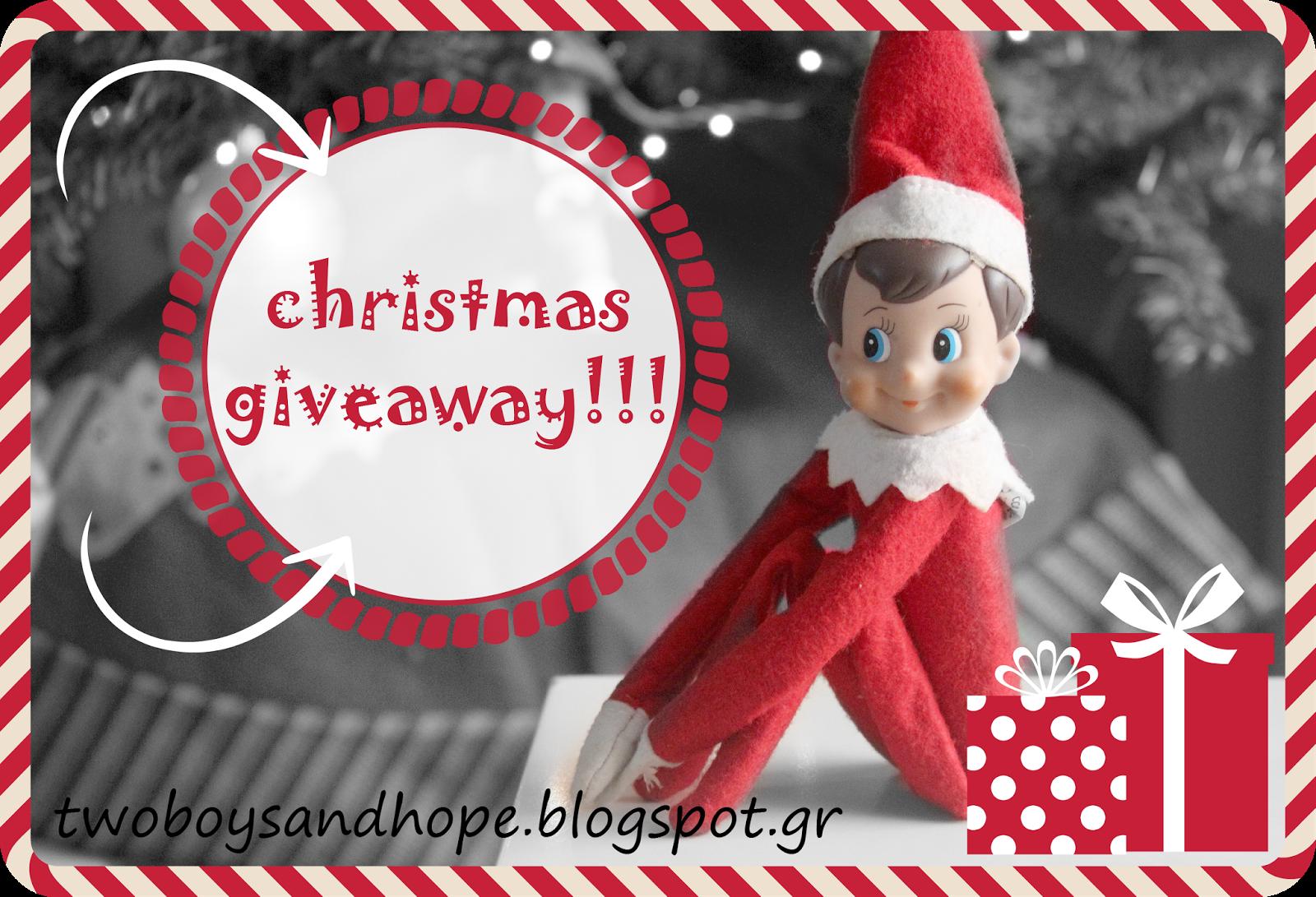 Christmas Giveaway – 2 ξωτικά στο ράφι αναζητούν οικογένεια!!