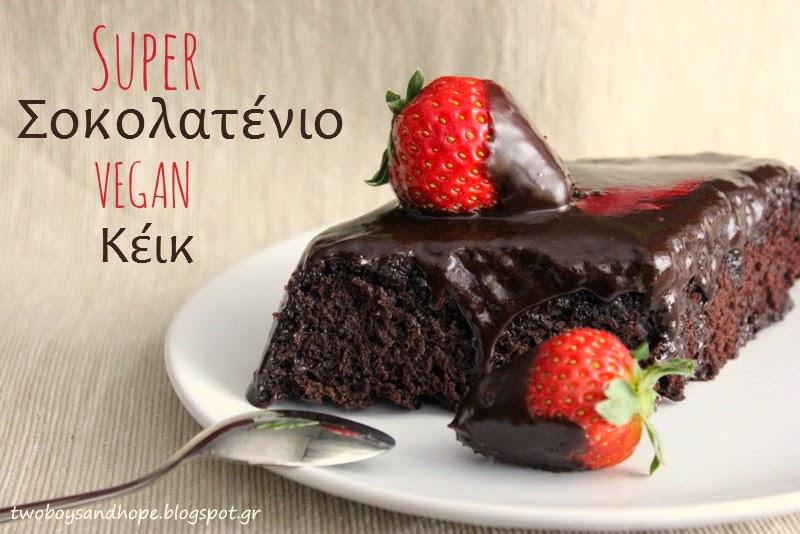 Σούπερ σοκολατένιο νηστίσιμο κέικ !!! {guest post}
