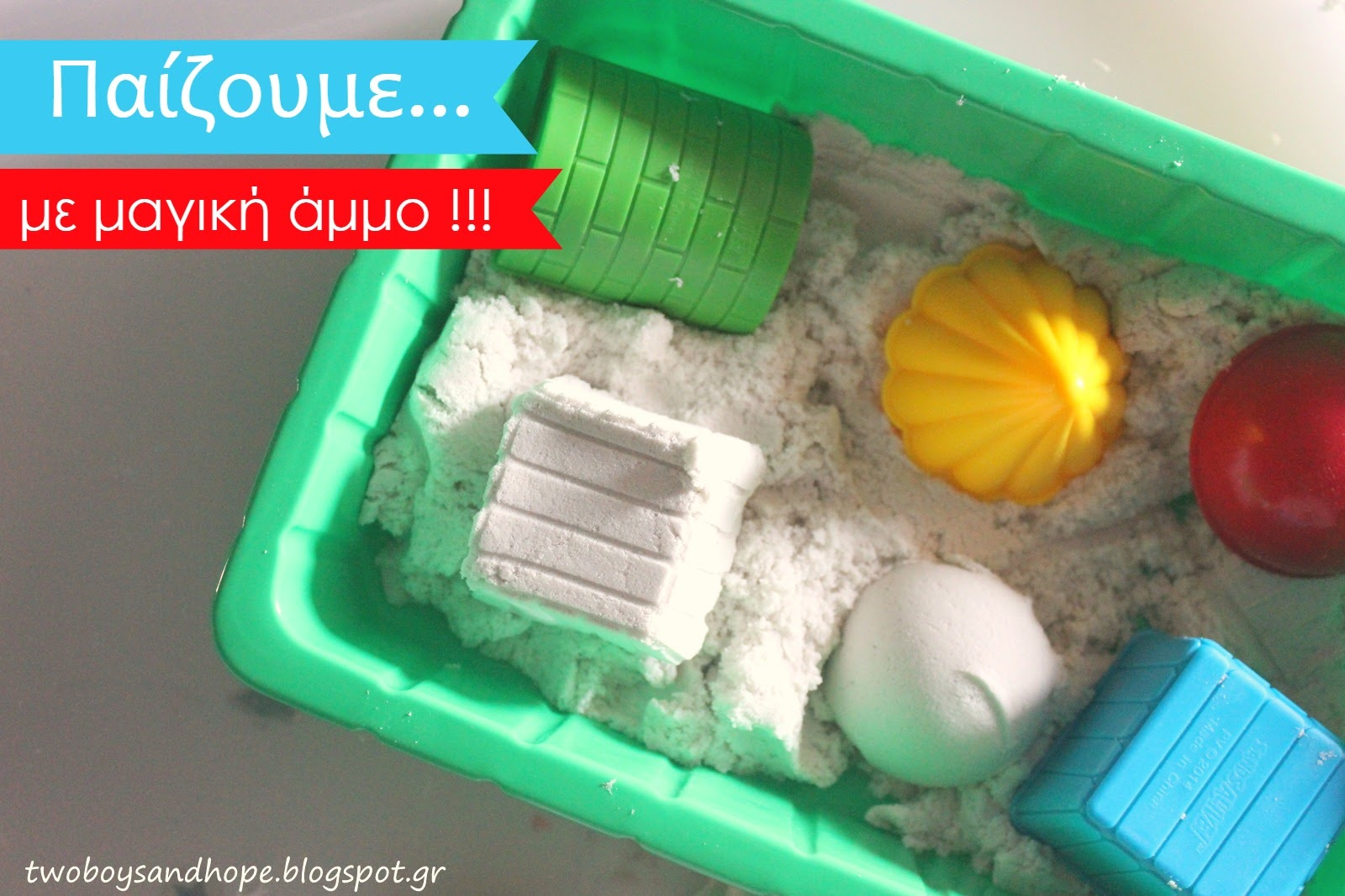 Παίζουμε… με μαγική άμμο !!!