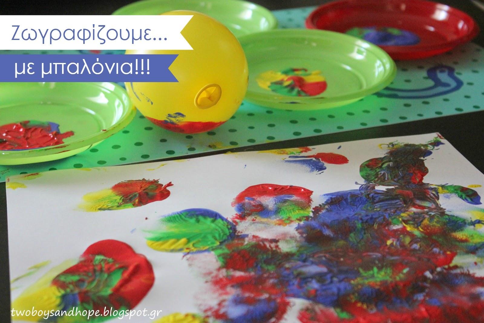 Ζωγραφίζουμε ..με μπαλόνια !!!