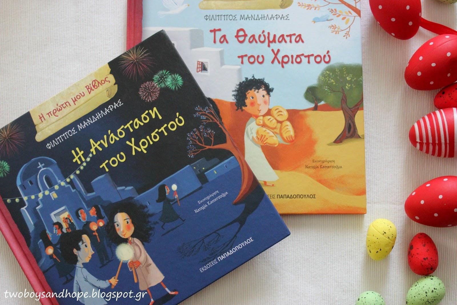 Διαβάζουμε: Η πρώτη μου βίβλος