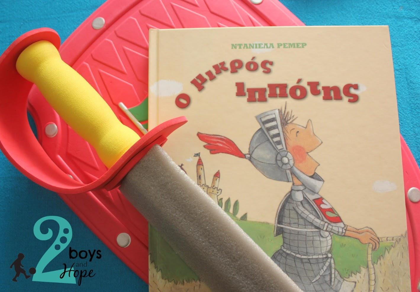 Ένα βιβλίο για μικρούς ιππότες… {αποτελέσματα giveaway}