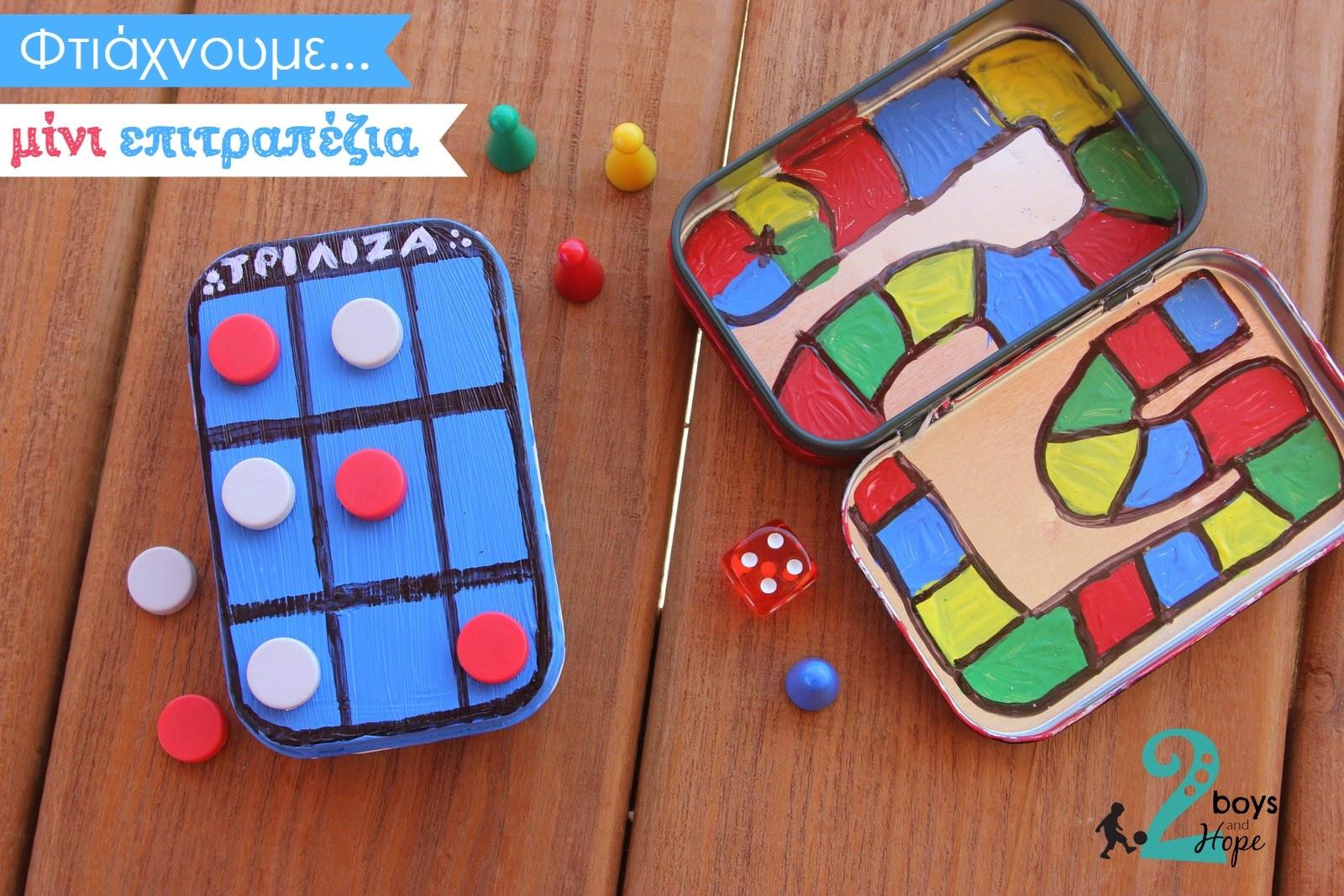 Φτιάχνουμε: μίνι επιτραπέζια παιχνίδια..