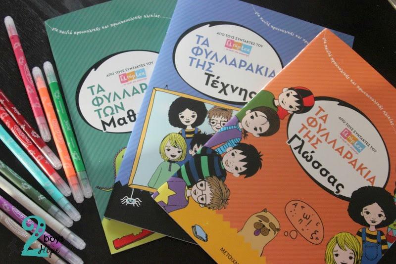 Διαγωνισμός : Τα φυλλαράκια της γλώσσας, των μαθηματικών και της τέχνης.