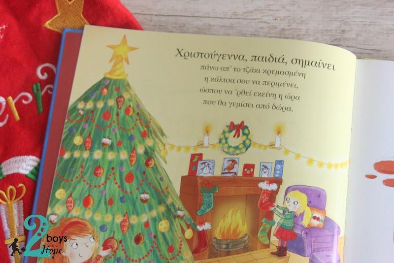 Διαγωνισμός: Ο Άγιος Βασίλης έχει μπελάδες {ΕΛΗΞΕ}