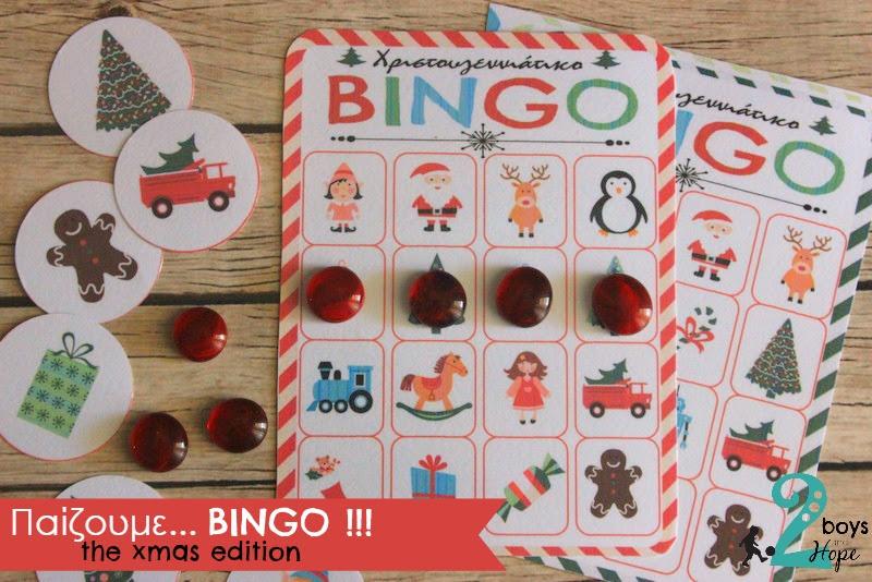 Παίζουμε… Χριστουγεννιάτικο BINGO !!!