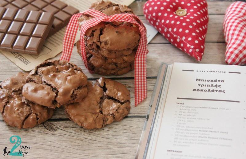 Μπισκότα με τριπλή σοκολάτα και δώρο το πιο σοκολατένιο βιβλίο!!!