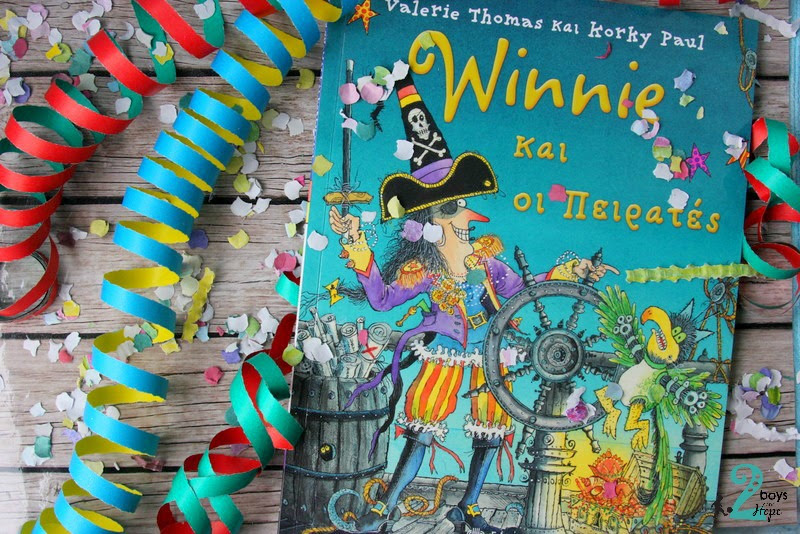 Διαγωνισμός: Winnie και οι πειρατές