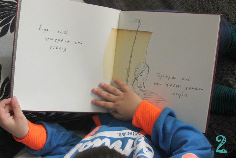 Διαβάζουμε: Ένα παιδί από βιβλία