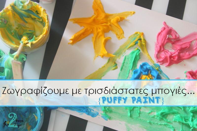 Ζωγραφίζουμε ..με puffy paint
