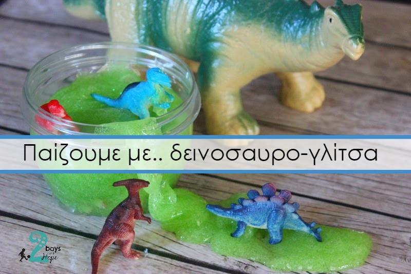 Παίζουμε με δεινοσαυρο-γλίτσα