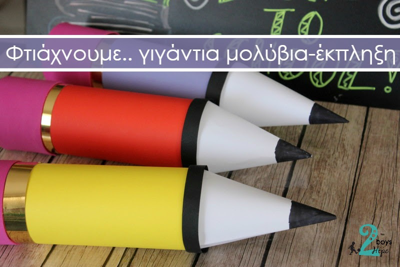 Γιγάντια μολύβια - έκπληξη 1