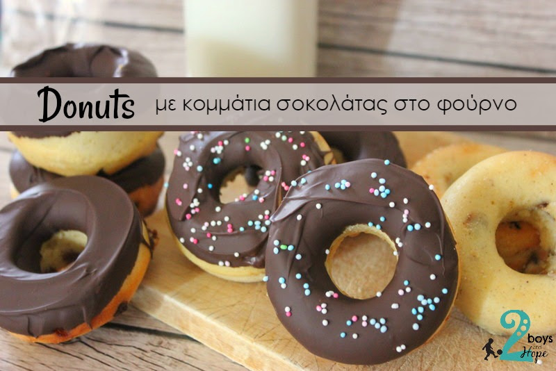Donuts με κομμάτια σοκολάτας στο φούρνο
