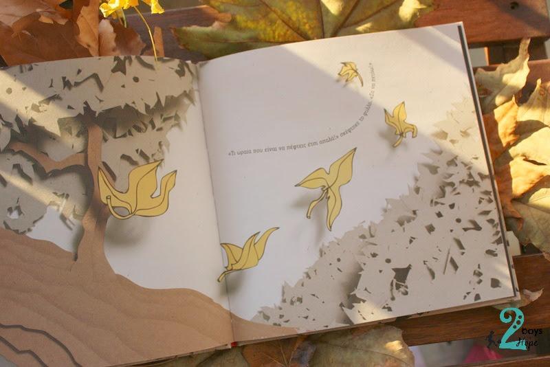 Διαβάζουμε : Ένα κίτρινο φύλλο