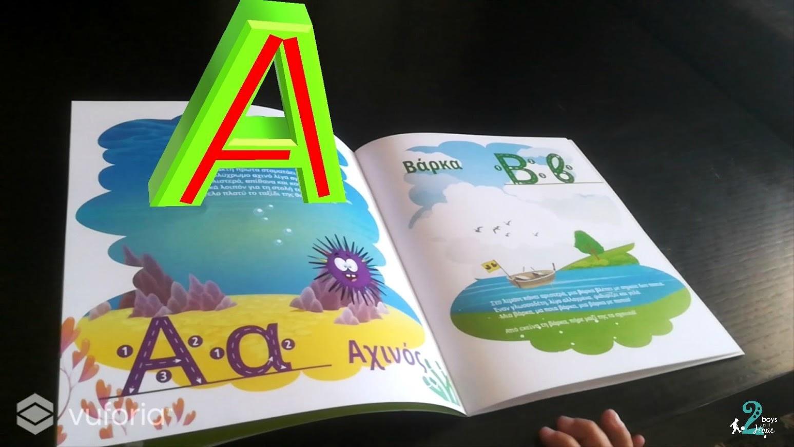 Διαβάζουμε: Μαθαίνω τα γράμματα με τη Ρενάτα
