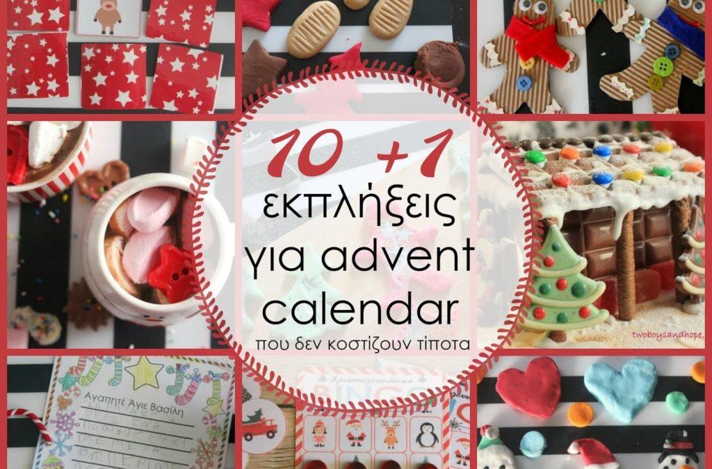10+ 1 εκπλήξεις για advent calendar που δεν κοστίζουν τίποτα