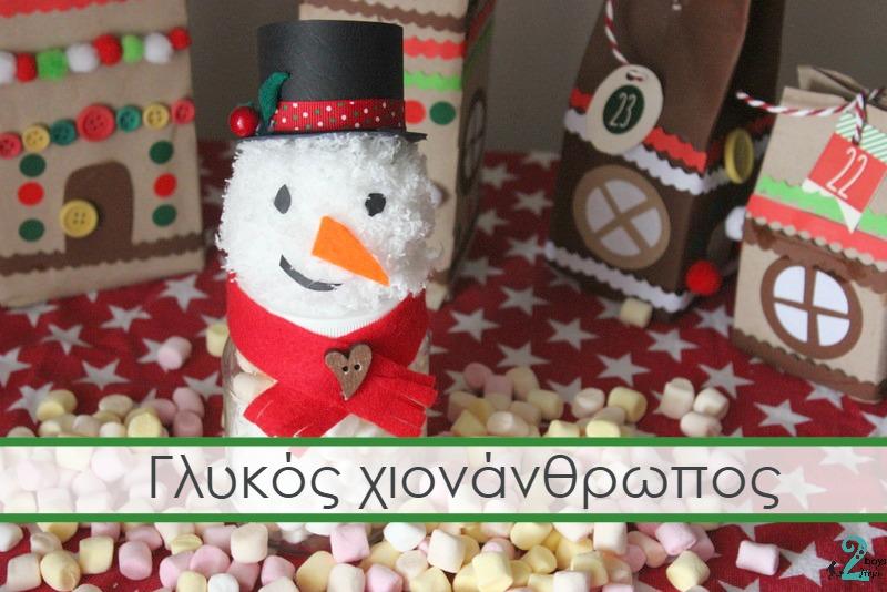 Γλυκός χιονάνθρωπος