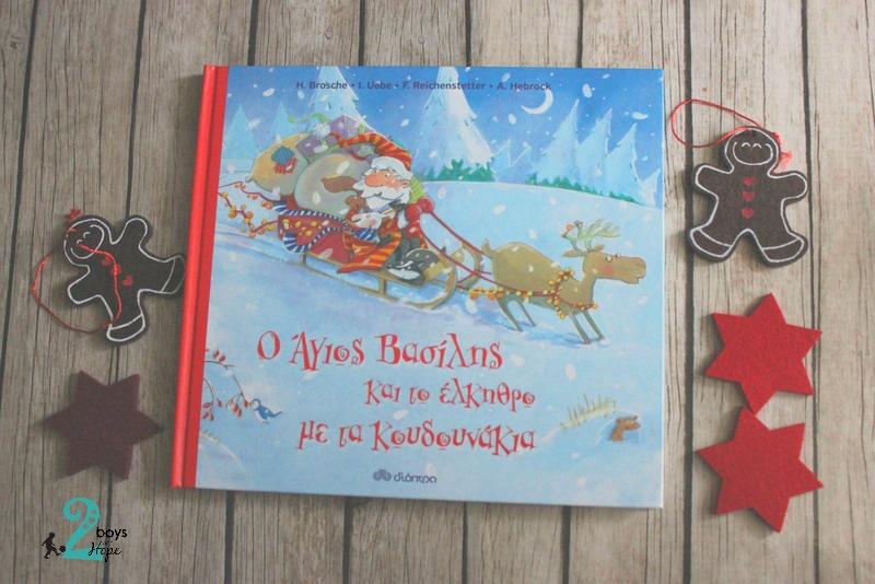 Χριστουγεννιάτικα  βιβλία από τις εκδόσεις Διόπτρα