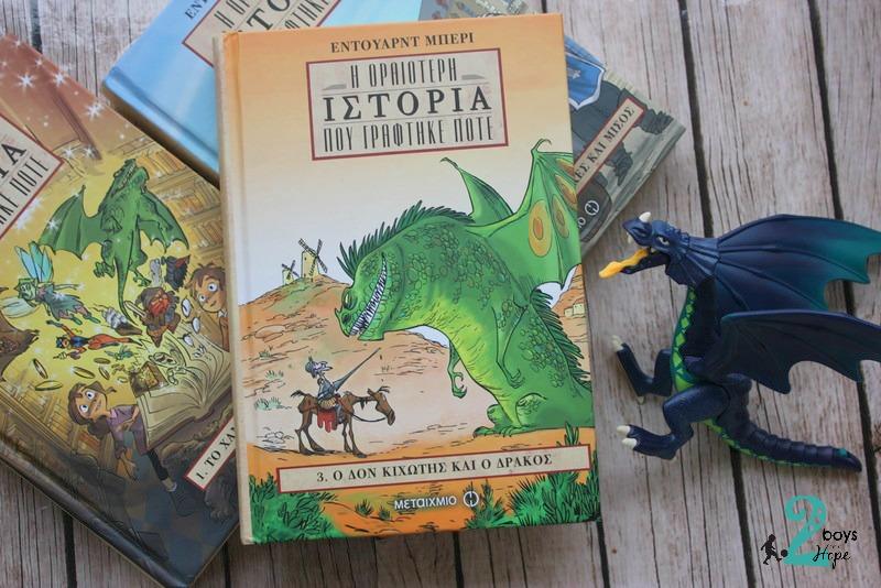 Διαβάζουμε: Η ωραιότερη ιστορία που γράφτηκε ποτέ-Ο Δον Κιχώτης και ο δράκος
