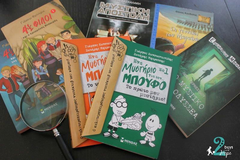 Διαβάζουμε Περιπετειώδη βιβλία από τις εκδόσεις Μίνωας