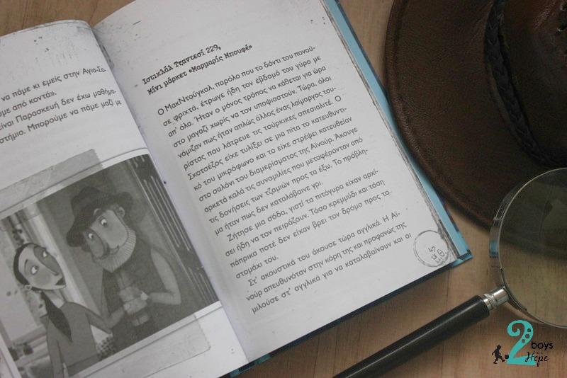 Διαβάζουμε: Η έβδομη Καρυάτιδα