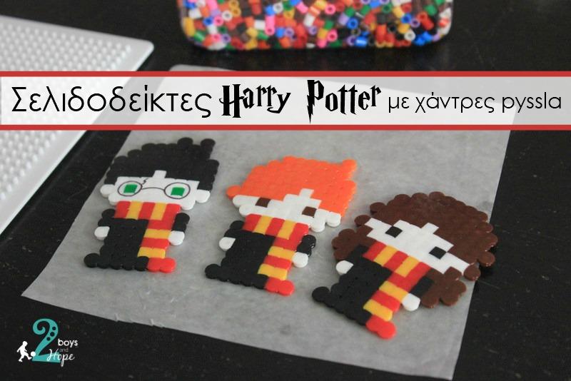 Φτιάχνουμε σελιδοδείκτες Harry Potter με χάντρες pyssla