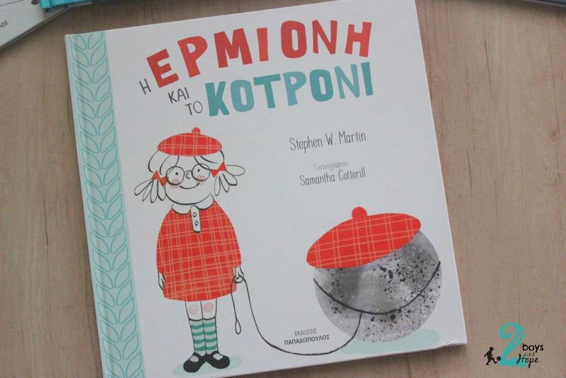 Διαβάζουμε: 5+1 υπέροχα βιβλία από τις εκδόσεις Παπαδόπουλος