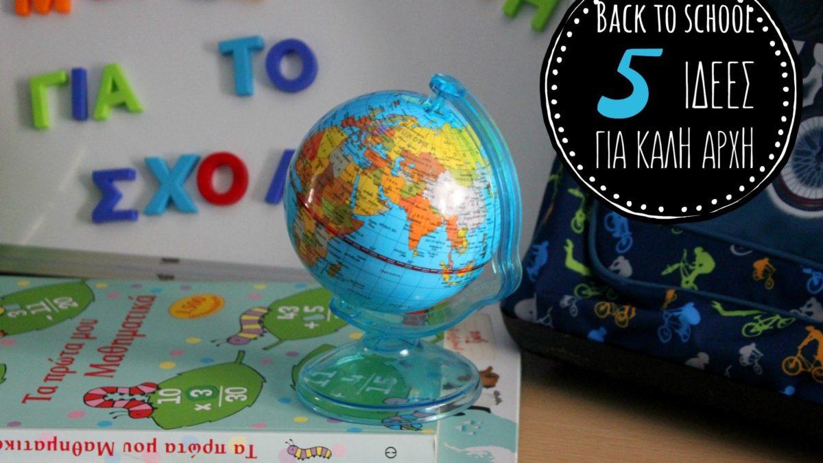 Back to school: 5 ιδέες για καλή αρχή