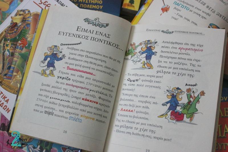 βιβλια Τζερόνιμο Στίλτον 2