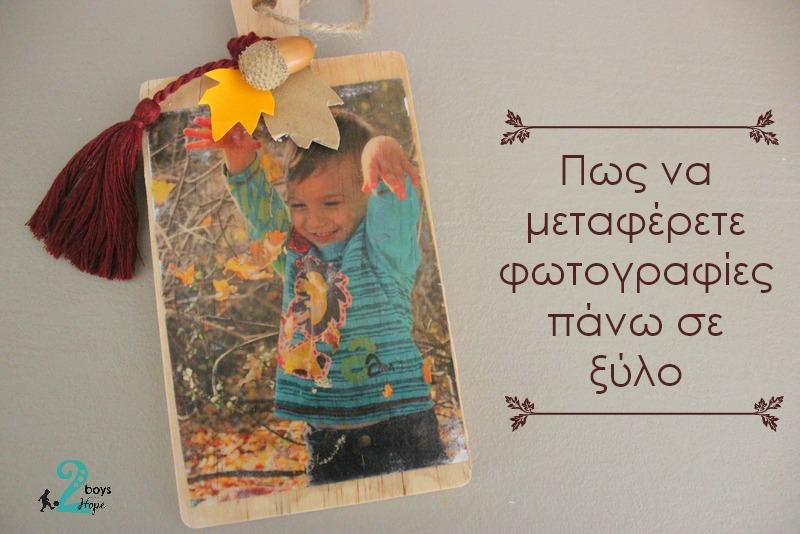 Πως να μεταφέρετε φωτογραφίες πάνω σε ξύλο