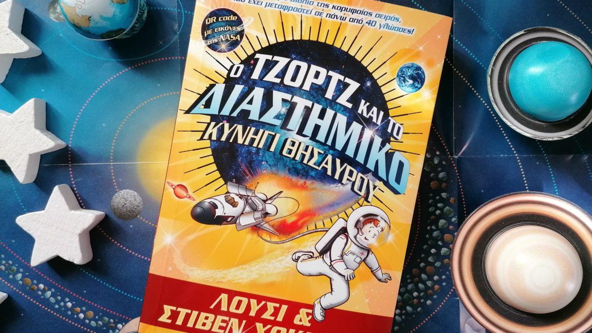 Διαβάζουμε: Ο Τζορτζ και το διαστημικό κυνήγι θησαυρού