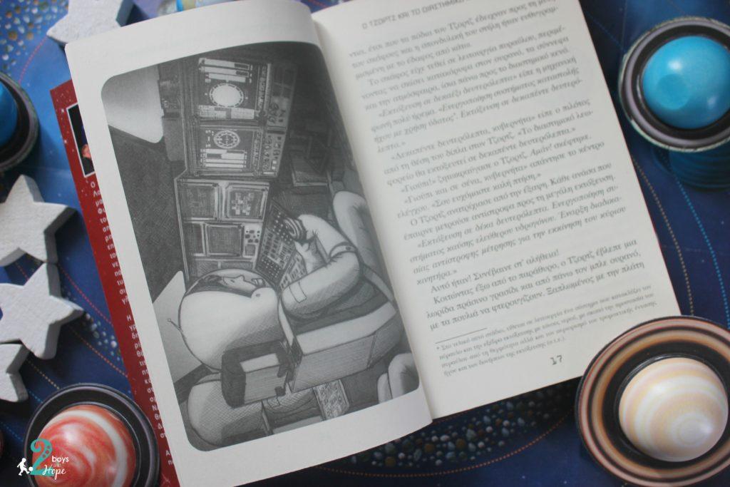 διαστημικό κυνήγι θησαυρού- 2 βιβλίο