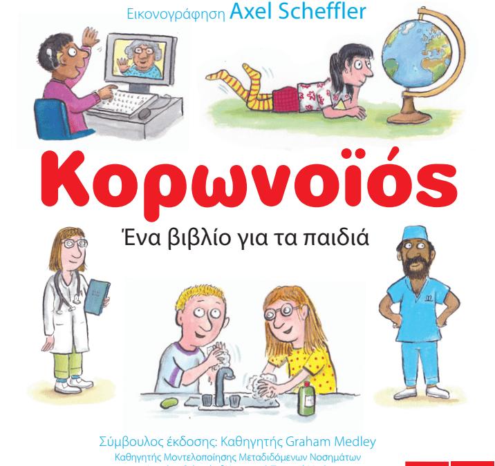 Κορωνοιός – ένα βιβλίο για παιδιά