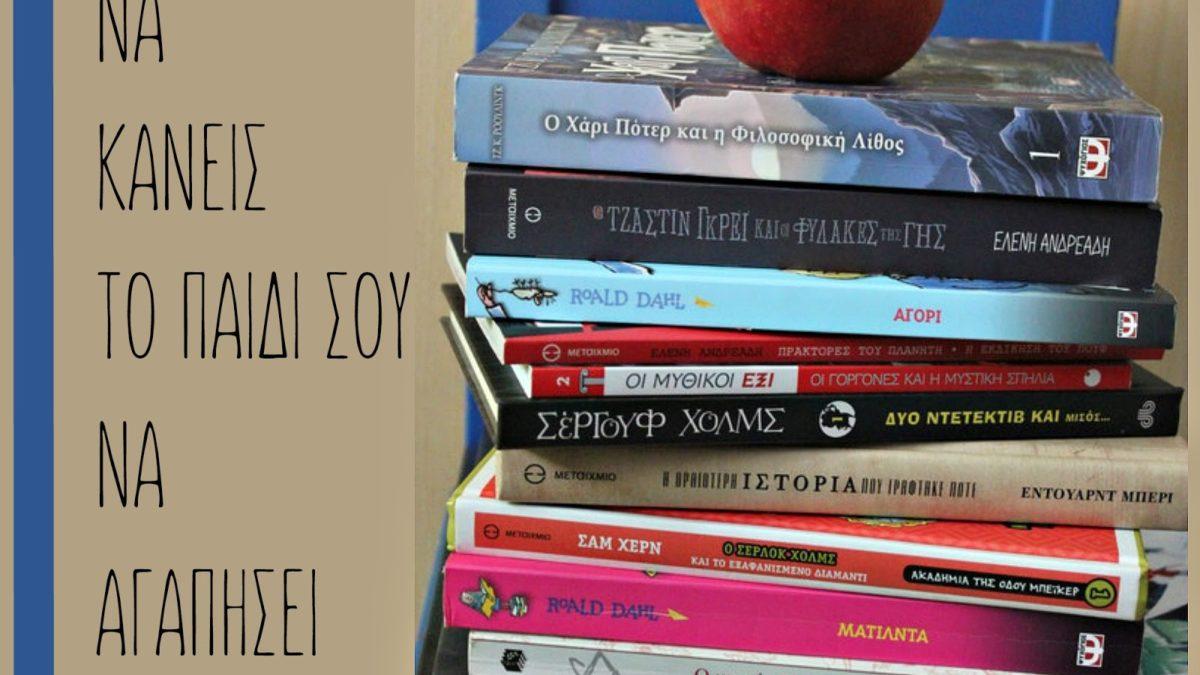 Πως να κάνεις το παιδί σου να αγαπήσει τα βιβλία