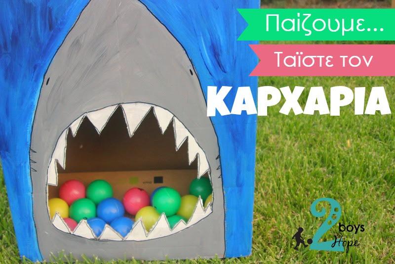 Παίζουμε: Ταΐστε τον καρχαρία!!!
