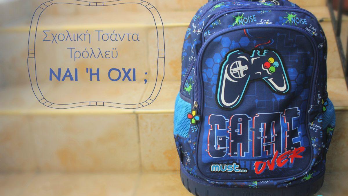 Σχολική τσάντα τρόλλεϋ: ναι ή όχι;