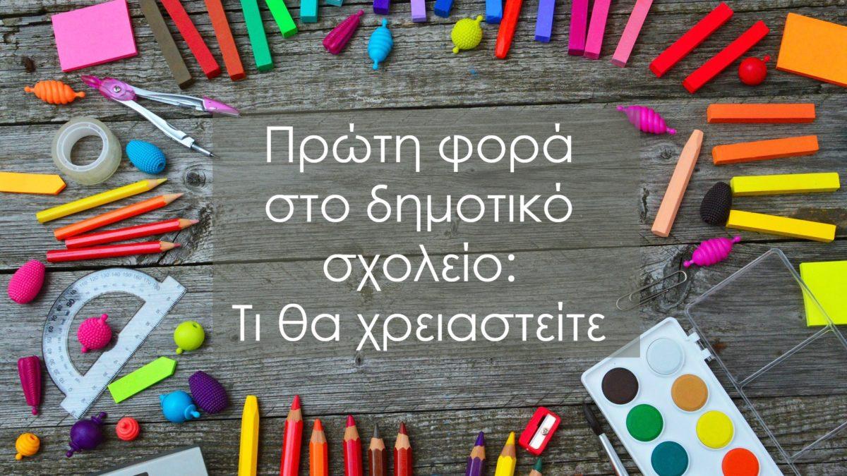 Πρώτη φορά στο δημοτικό σχολείο – Τι θα χρειαστείτε